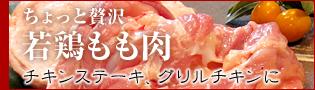 若鶏モモ肉