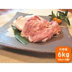 もも肉6kg